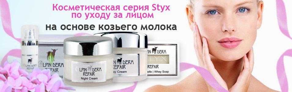 Styx naturcosmetic (стикс) - сайт и интернет-магазин косметики.